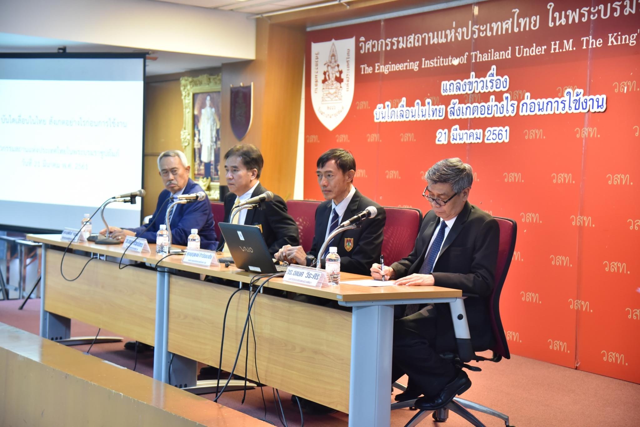 """วิศวกรรมสถานแห่งประเทศไทยฯ แถลงข่าว """"บันไดเลื่อนไทย สังเกตอย่างไรก่อนการใช้งาน"""""""