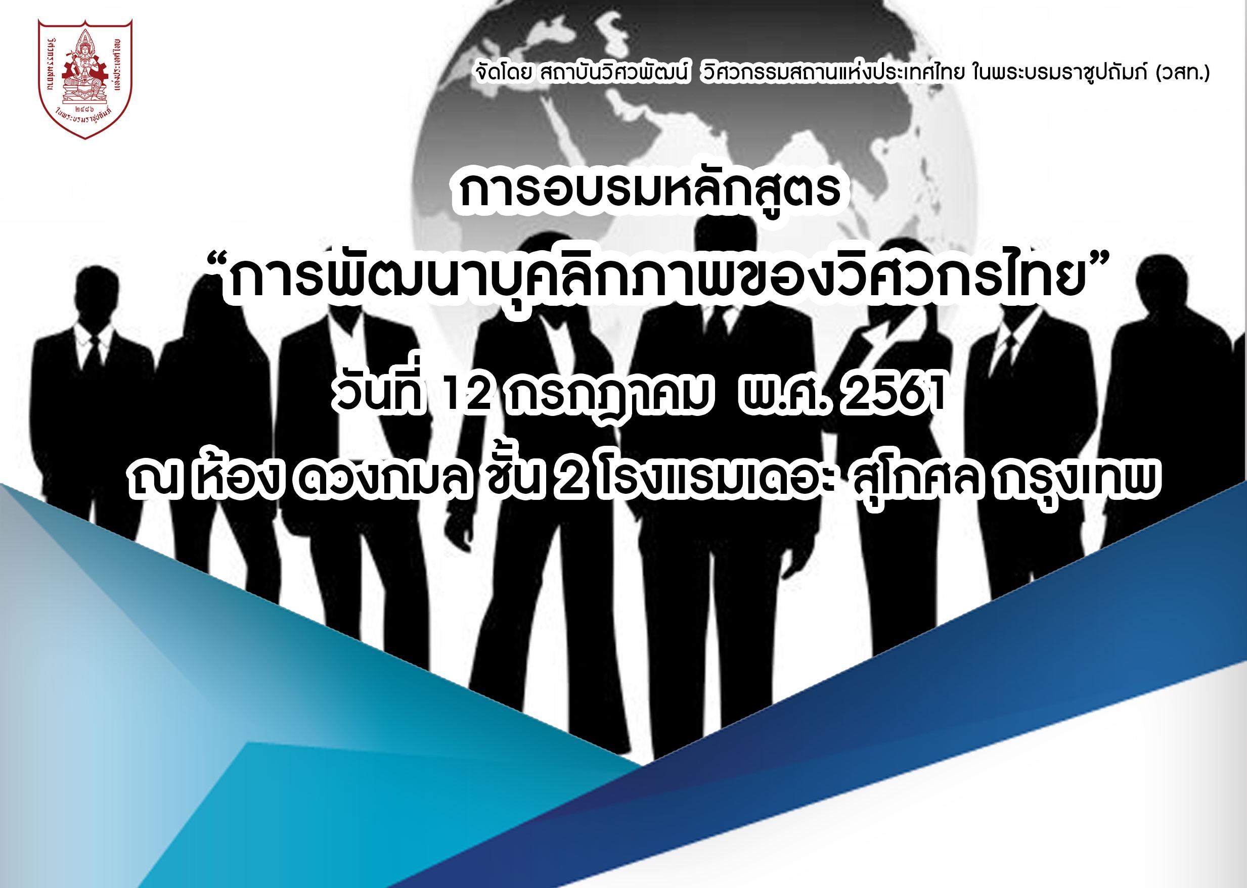"""12/07/2561 การอบรมหลักสูตร """"การพัฒนาบุคลิกภาพของวิศวกรไทย"""" (ยกเลิก)"""