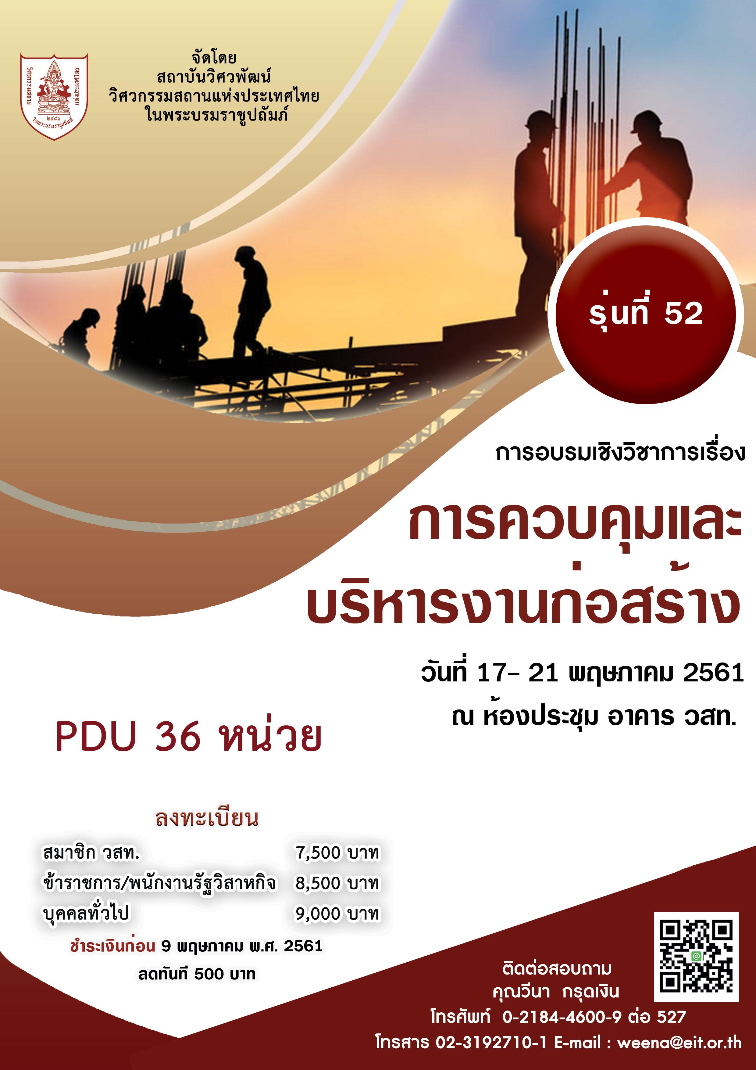 """17-20/05/2518 การอบรมเชิงวิชาการเรื่อง """"การควบคุมและบริหารงานก่อสร้าง""""  รุ่นที่ 52"""