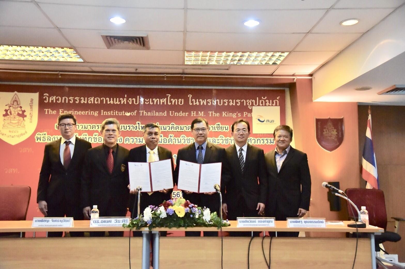 สนข. และ วิศวกรรมสถานแห่งประเทศไทยฯ ผนึกความร่วมมือพัฒนามาตรฐานระบบรางไทย..สร้างมาตรฐานระบบรางอาเซียนในอนาคต