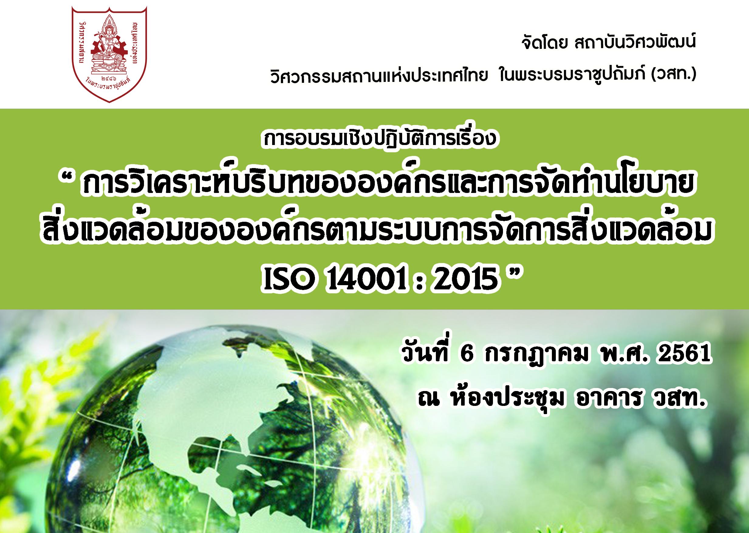 """6/07/2561การอบรมเชิงปฏิบัติการเรื่อง """"การวิเคราะห์บริบทขององค์กรและการจัดทำนโยบายสิ่งแวดล้อมขององค์กร ตามระบบการจัดการสิ่งแวดล้อม ISO 14001:2015"""" (ยกเลิก)"""