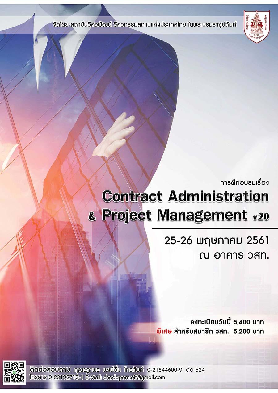 25-26/05/2561 การฝึกอบรมเรื่อง Contract Administration & Project Management รุ่นที่ 20