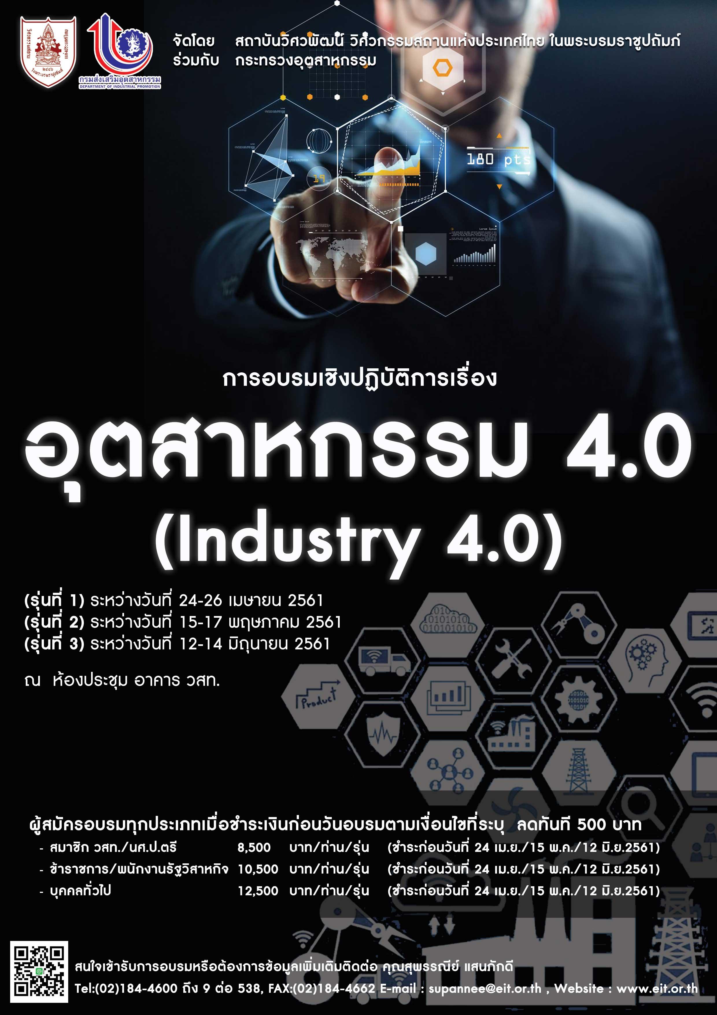 12-14/06/2561 การอบรมเชิงปฏิบัติการเรื่อง  อุตสาหกรรม 4.0 (Industry 4.0)  รุ่นที่ 3