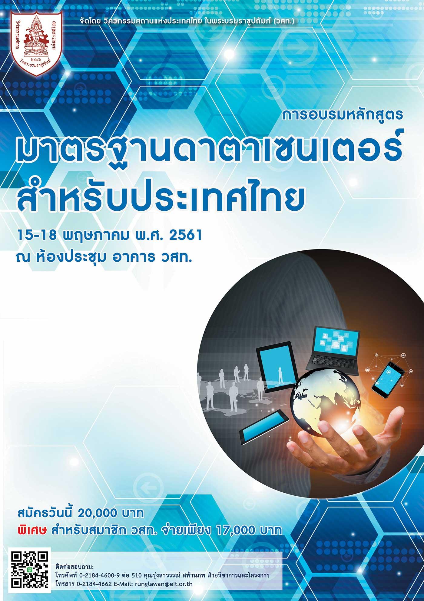 15-18/05/2561 การอบรมหลักสูตร มาตรฐานดาตาเซนเตอร์สำหรับประเทศไทย รุ่นที่ 1 ขอเลื่อนเป็น 12-15 มิถุนายน 2561
