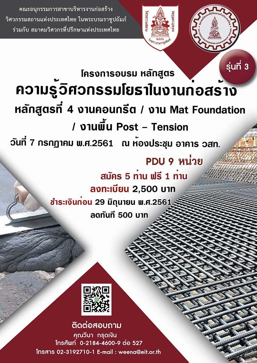 7/7/18 โครงการอบรมความรู้วิศวกรรมโยธาในงานก่อสร้าง รุ่นที่ 3 : Module 4 : งานคอนกรีต / งาน Mat Foundation / งานพื้น Post – Tension