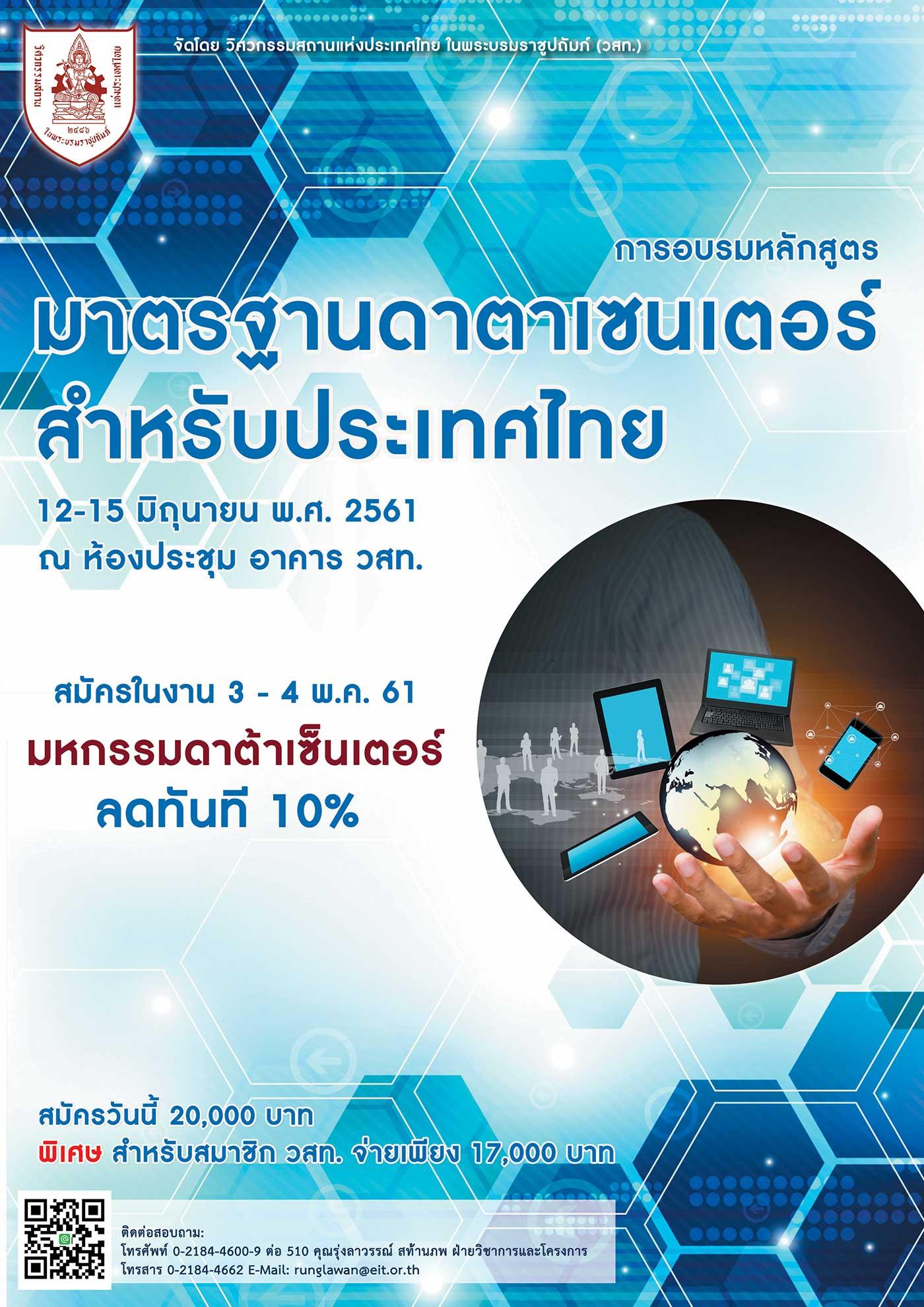 12-15/06/2561 การอบรมหลักสูตร มาตรฐานดาตาเซนเตอร์สำหรับประเทศไทย รุ่นที่ 1