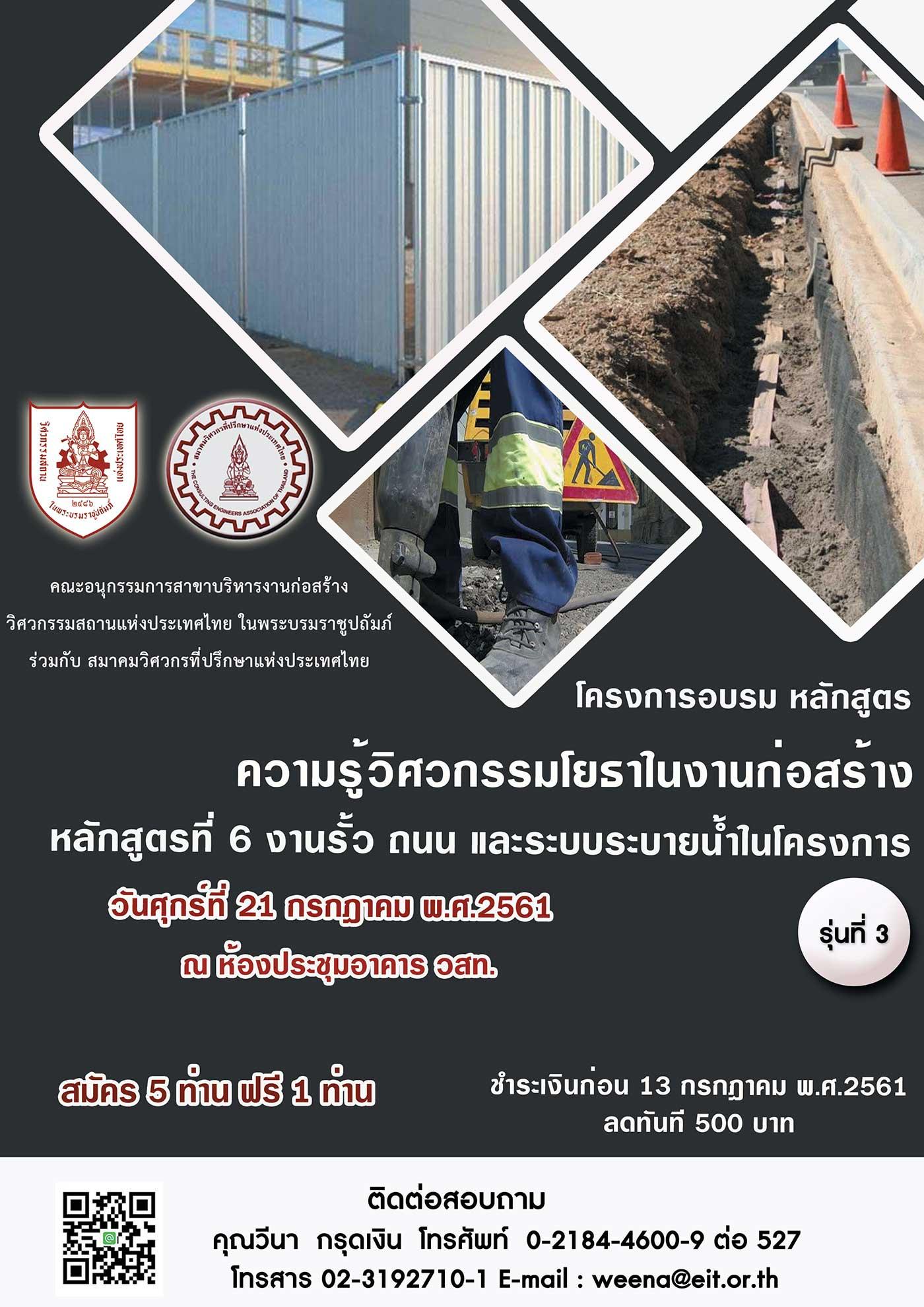 21/7/18 โครงการอบรมความรู้วิศวกรรมโยธาในงานก่อสร้าง รุ่นที่ 3 : Module 6 : งานรั้ว ถนน และระบบระบายน้ำในโครงการ