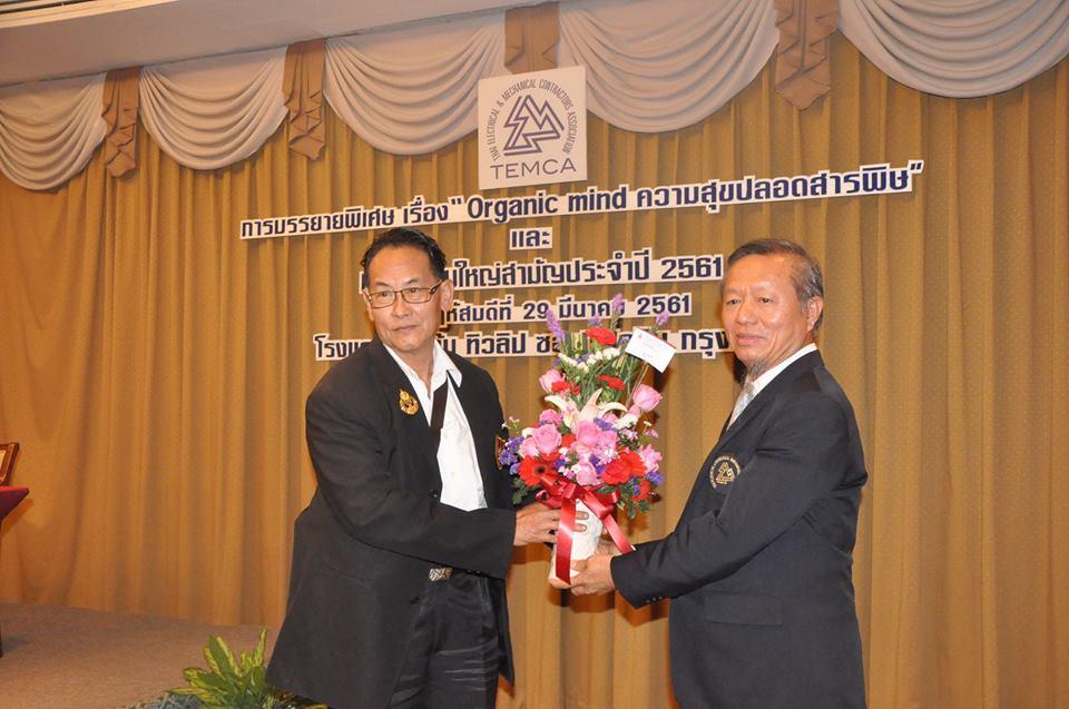 ผศ.ดร.อุทัย ไชยวงค์วิลาน เป็นผู้แทนนายกสมาคมร่วมการประชุมใหญ่สามัญประจำปี 2561 สมาคมช่างเหมาไฟฟ้าและเครื่องกลไทย (TEMCA)