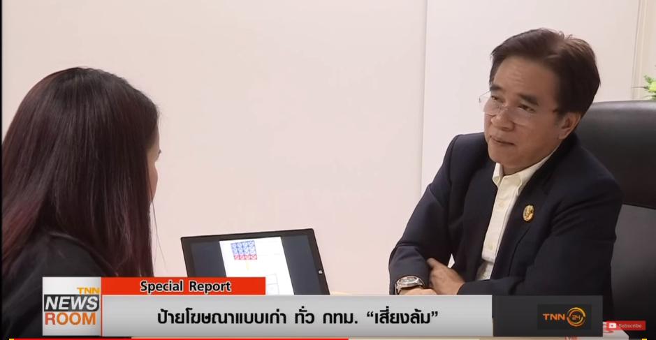 รศ.เอนก  ศิริพานิชกร ให้สัมภาษณ์ เรื่อง ป้ายโฆษณาแบบเก่าทั่ว กทม. 'เสี่ยงล้ม' ในรายการ TNN News Room ช่วง Special Report ผ่านทางช่อง TNN24 TNN24