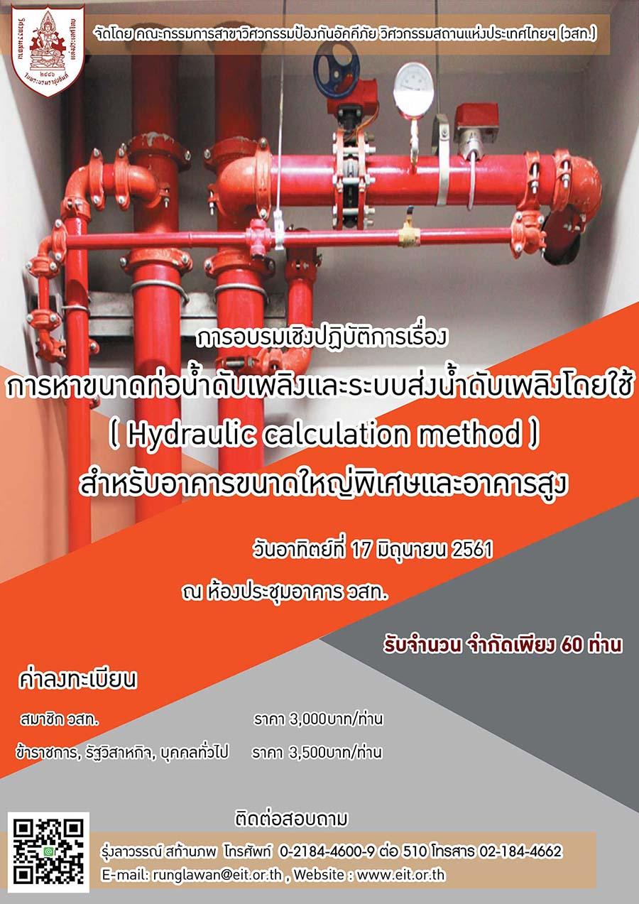 17/16/2561 การอบรมเชิงปฏิบัติการเรื่อง การหาขนาดท่อน้ำดับเพลิงและระบบส่งน้ำดับเพลิงโดยใช้ Hydraulic calculation method  สำหรับอาคารขนาดใหญ่พิเศษและอาคารสูง รุ่นที่ 1