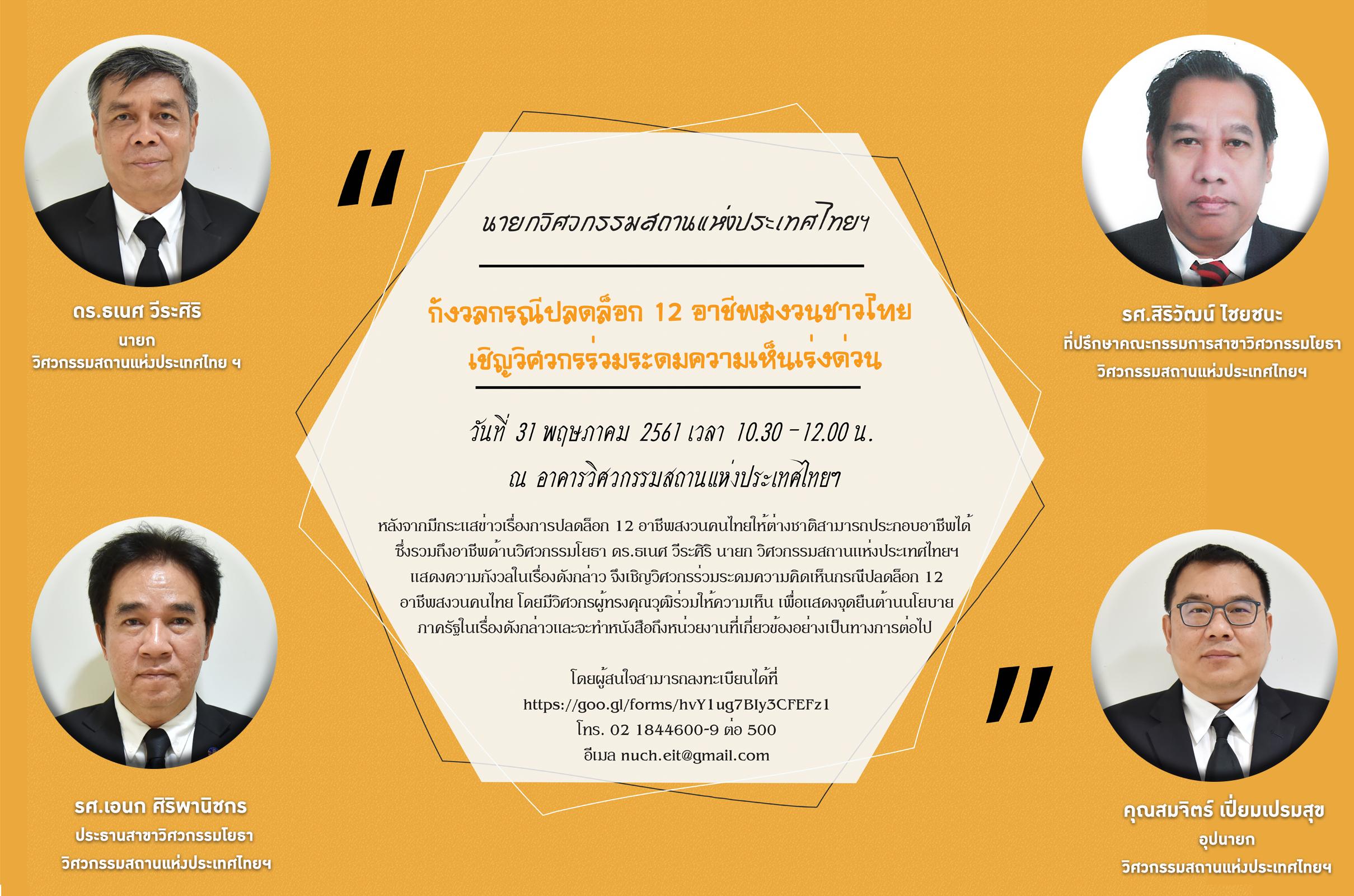 นายกวิศวกรรมสถานแห่งประเทศไทยฯ กังวลกรณีปลดล็อก 12 อาชีพสงวนชาวไทย เชิญวิศวกรร่วมระดมความเห็นเร่งด่วน