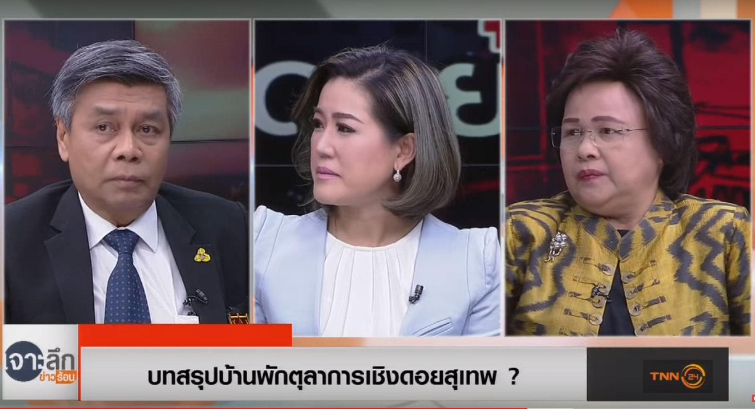 """ดร.ธเนศ วีระศิริ  สนทนา เรื่อง """"ทางออกปมบ้านพักข้าราชการตุลาการ เชิงดอยสุเทพ"""" ในรายการ เจาะลึกข่าวร้อน ช่อง TNN 24"""