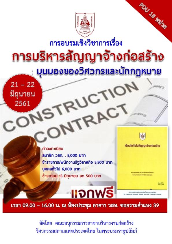 """21-22/06/18การอบรมเชิงวิชาการเรื่อง """"การบริหารสัญญาจ้างก่อสร้าง : มุมมองของวิศวกรและนักกฎหมาย"""""""