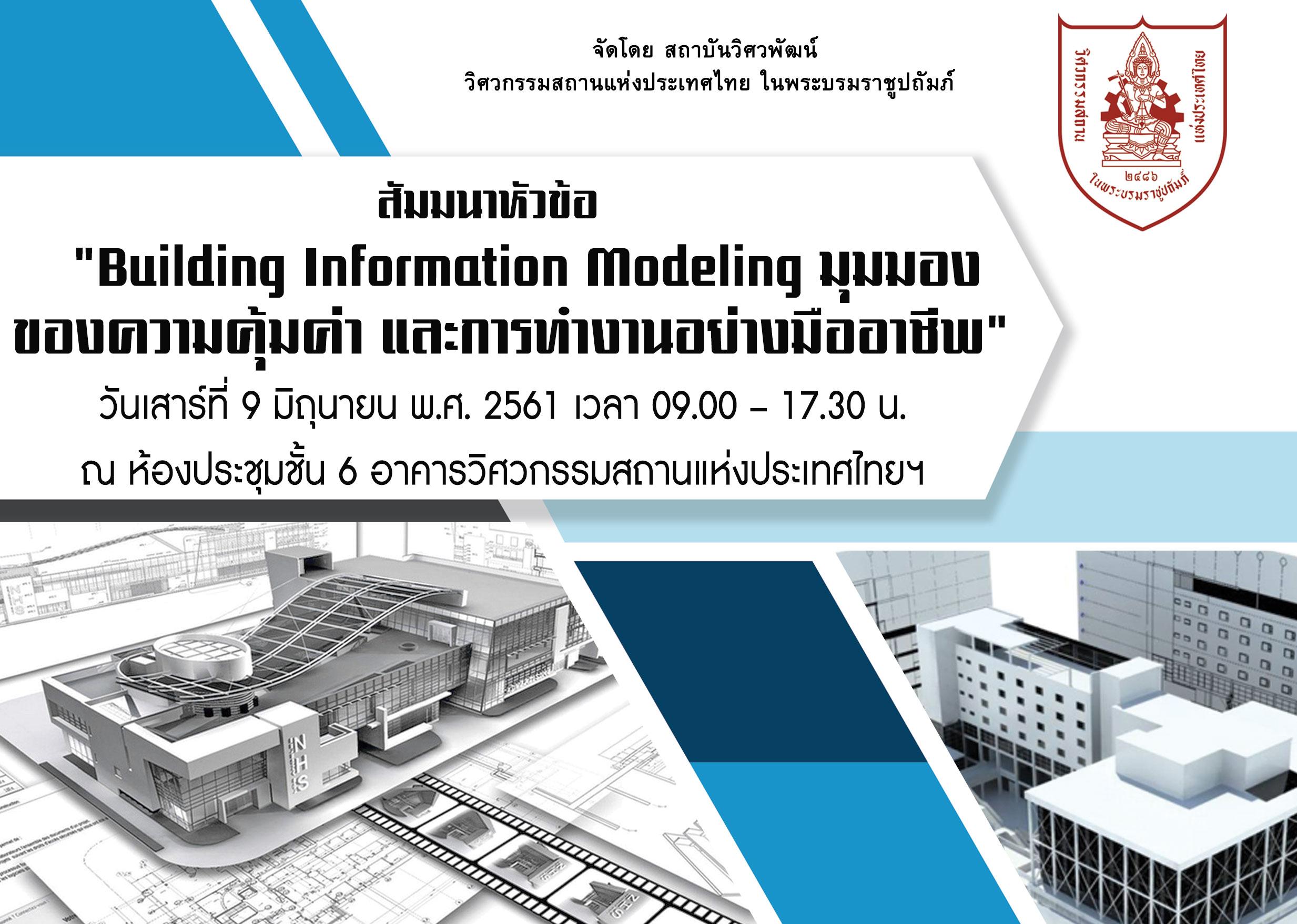 "09-06-61 ""Building Information Modeling มุมมองของความคุ้มค่า และการทำงานอย่างมืออาชีพ"""