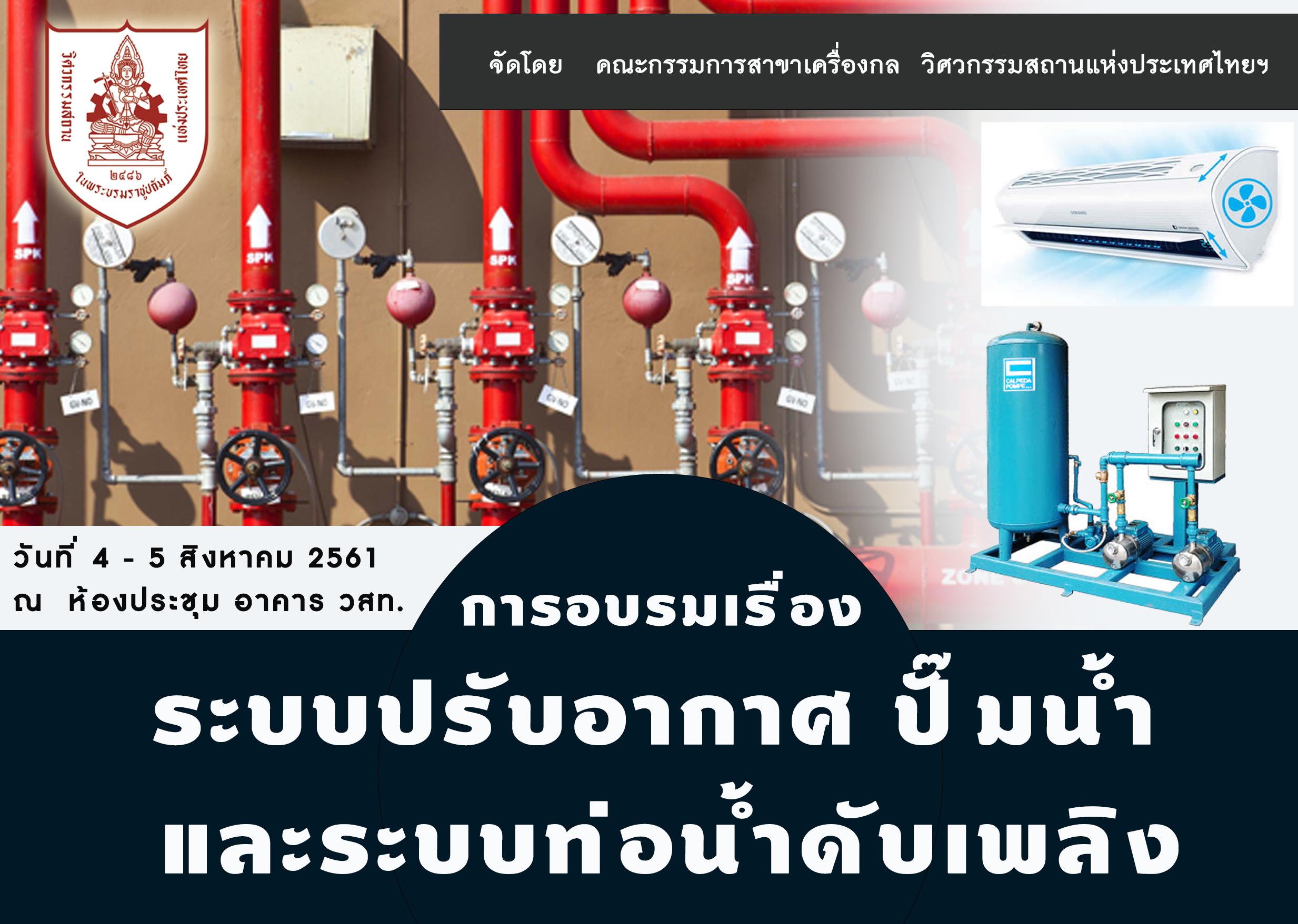 4-5/08/2561 การอบรมเรื่อง ระบบปรับอากาศ ปั๊มน้ำ และระบบท่อน้ำดับเพลิง  รุ่นที่ 2