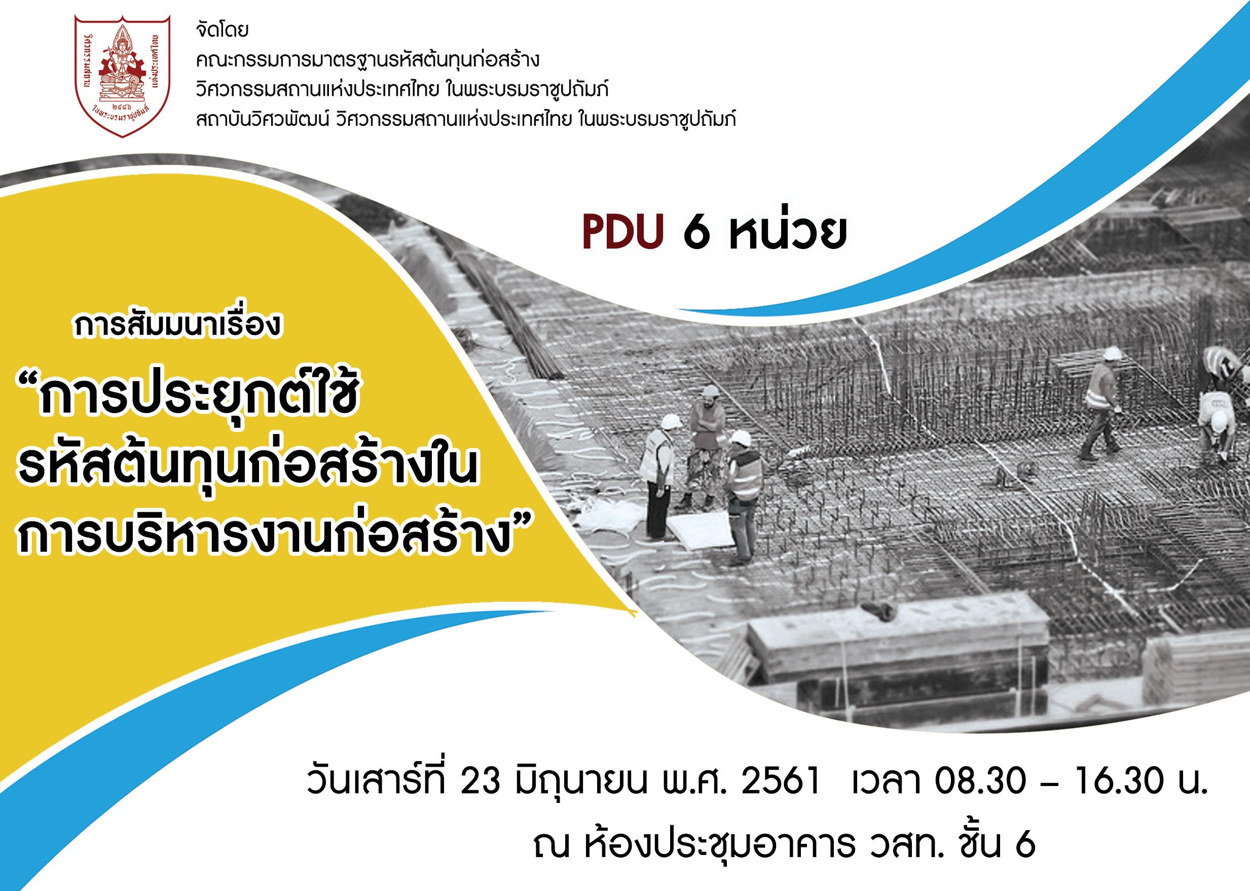23-06-18 การประยุกต์ใช้รหัสต้นทุนก่อสร้างในการบริหารงานก่อสร้าง