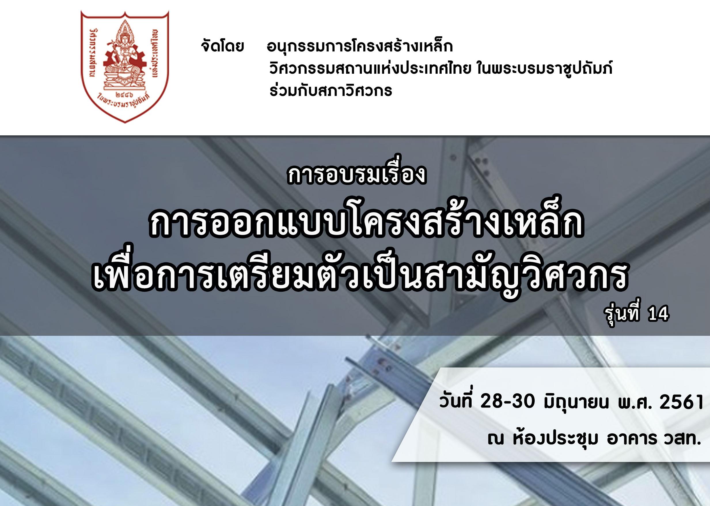 28-30/06/2561 การอบรม การออกแบบโครงสร้างเหล็กเพื่อการเตรียมตัวเป็นสามัญวิศวกร รุ่นที่ 14