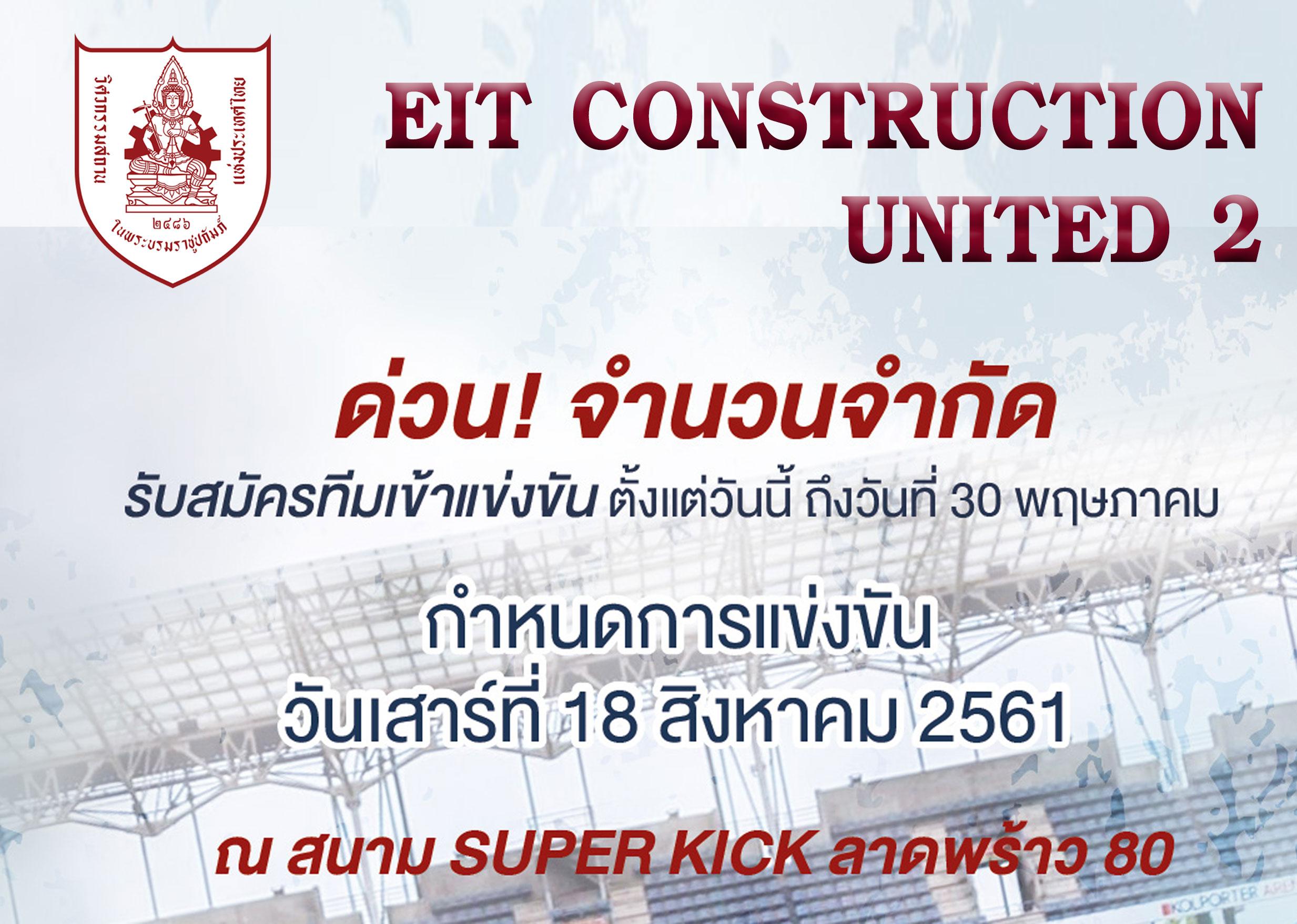 เชิญสมัคร EIT CONSTRUCTION UNITED CUP ครั้งที่ 2