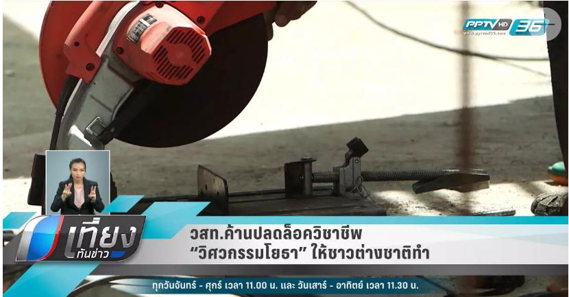 """วิศวกรรมสถานแห่งประเทศไทย คัดค้าน กรมการจัดหางานปลดล็อคอาชีพ """"วิศวกรรมโยธา"""" ให้ชาวต่างด้าวสามารถทำงานได้โดยไม่เป็นอาชีพต้องห้าม ชี้ อาจสร้างความเสียหายต่อโครงสร้างเศรษฐกิจ กระทบรายได้ประเทศ"""