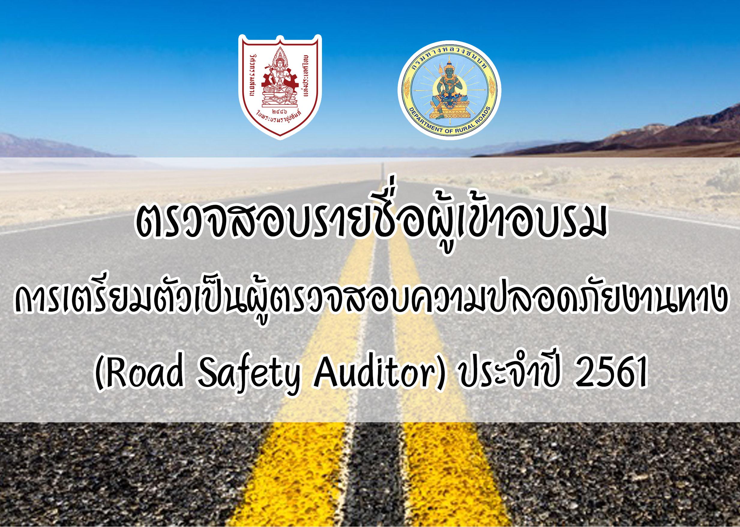 ตรวจสอบรายชื่อผู้เข้าอบรมการเตรียมตัวเป็นผู้ตรวจสอบความปลอดภัยงานทาง  (Road Safety Auditor) ประจำปี 2561 ทั้ง 5 รุ่นได้แล้วที่นี้