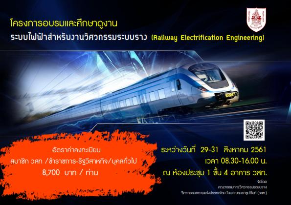 โครงการอบรมและศึกษาดูงาน ระบบไฟฟ้าสำหรับงานวิศวกรรมระบบราง (29-31 สิงหาคม 2561)