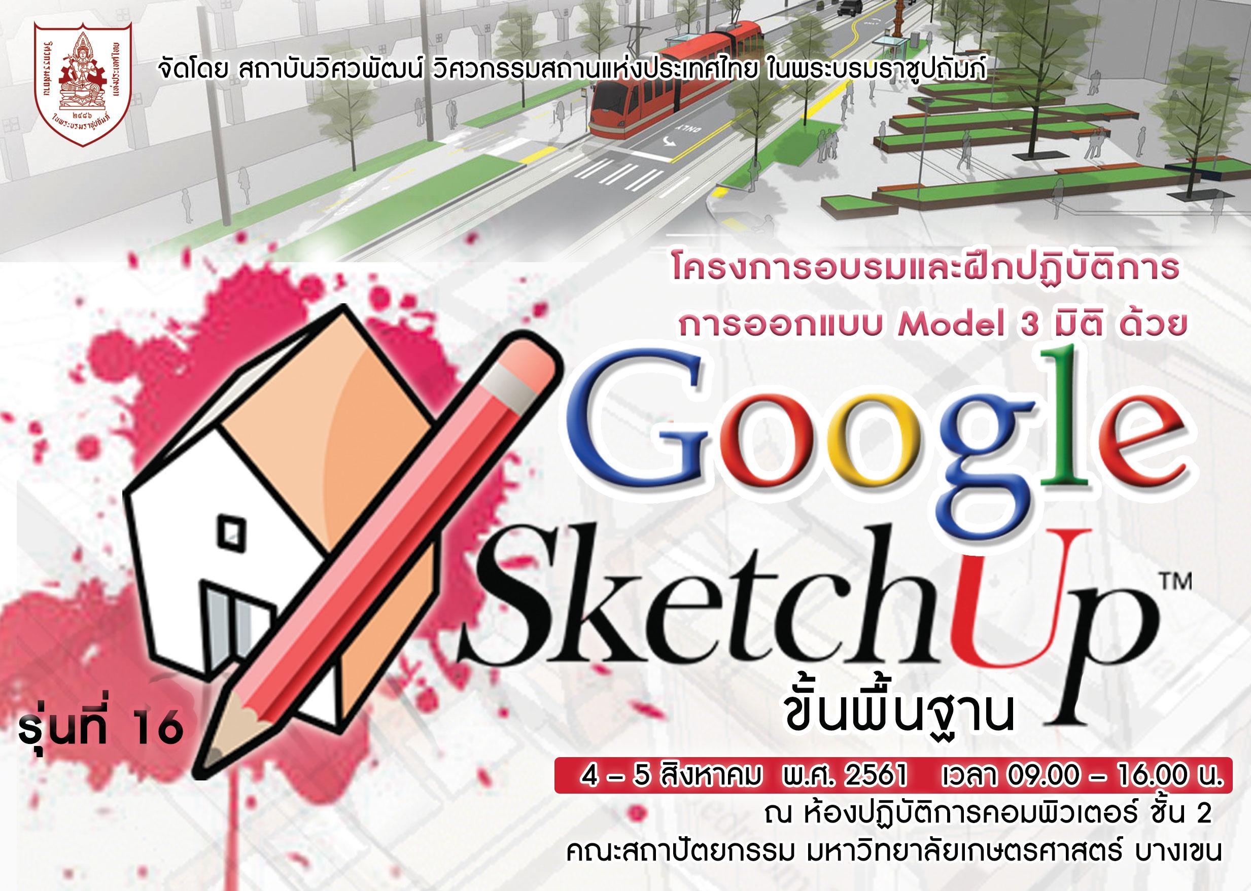 4-5/8/18 โครงการอบรมและฝึกปฏิบัติการ หลักสูตร การออกแบบ Model 3 มิติ ด้วย Google Sketchup ขั้นพื้นฐาน รุ่นที่ 16