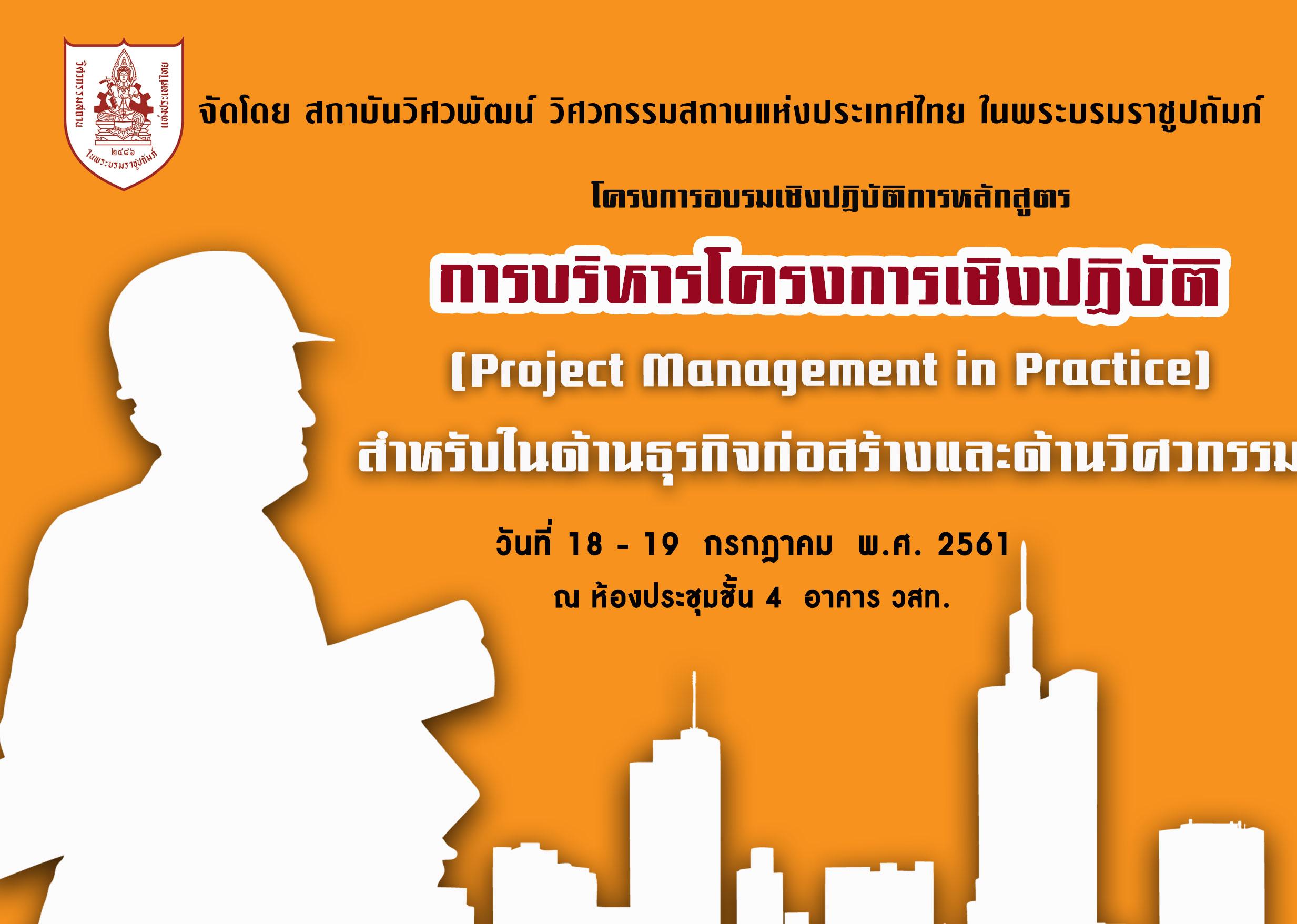 18-19/08/61การบริหารโครงการเชิงปฏิบัติ (Project Management in Practice) สำหรับในด้านธุรกิจก่อสร้างและด้านวิศวกรรม รุ่นที่24