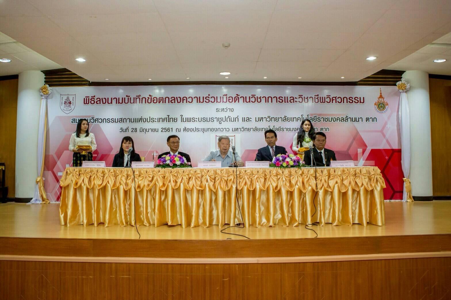 คุณประสงค์ ธาราไชย ที่ปรึกษาสมาคม และคุณวรรณิษา จักภิละ ประธานสาขาภาคตะวันตก วิศวกรรมสถานแห่งประเทศไทยฯ ได้ร่วมพิธีลงนามความร่วมมือทางด้านวิชาการและวิชาชีพวิศวกรรมร่วมกับมหาวิทยาลัยเทคโนโลยีราชมงคลล้านนา ตาก