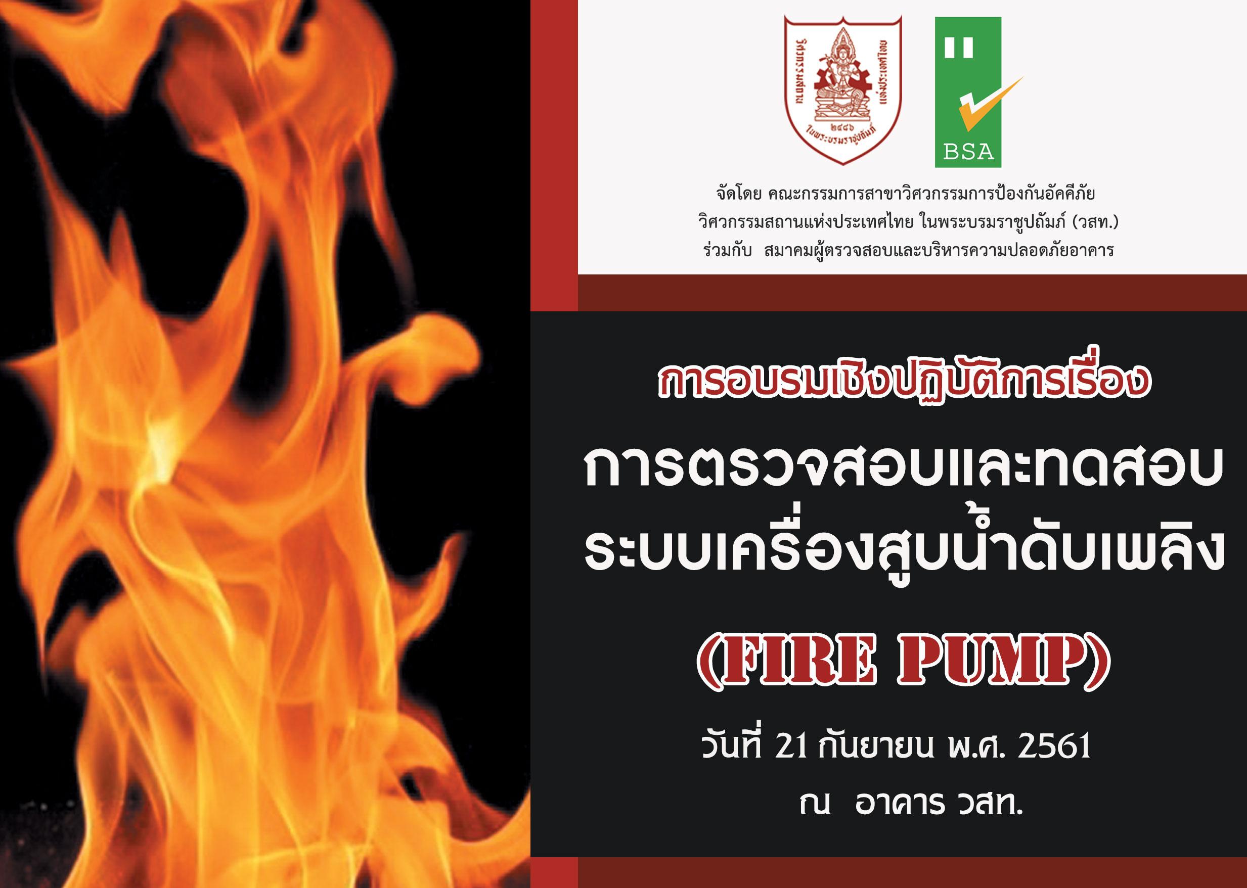 21/09/2561การอบรมเชิงปฏิบัติการเรื่อง การตรวจสอบและทดสอบระบบเครื่องสูบน้ำดับเพลิง (Fire Pump) (ภาคทฤษฎี และภาคปฏิบัติ) รุ่นที่ 13