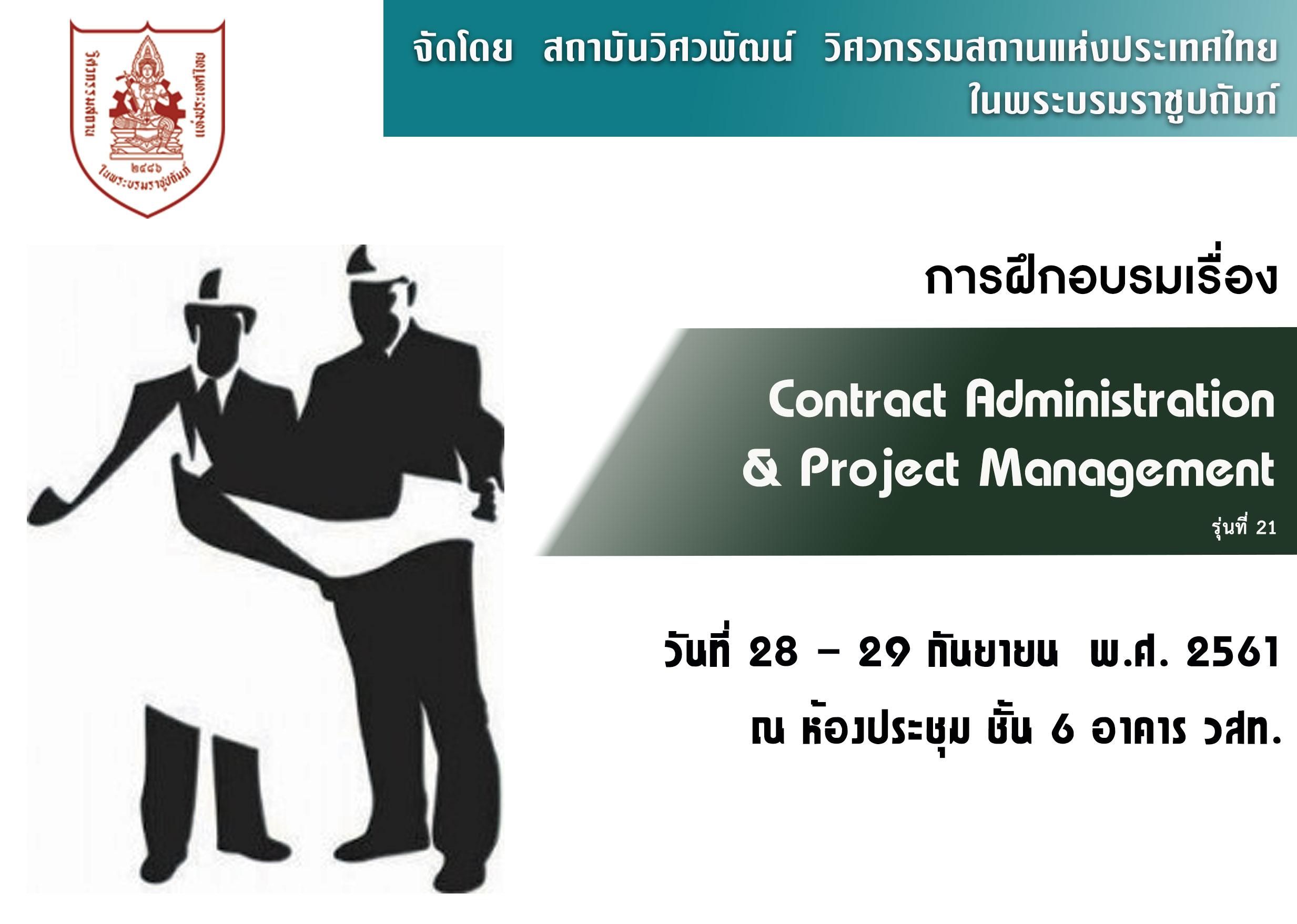 28-29/09/2561 การฝึกอบรมเรื่อง Contract Administration & Project Management รุ่นที่ 21