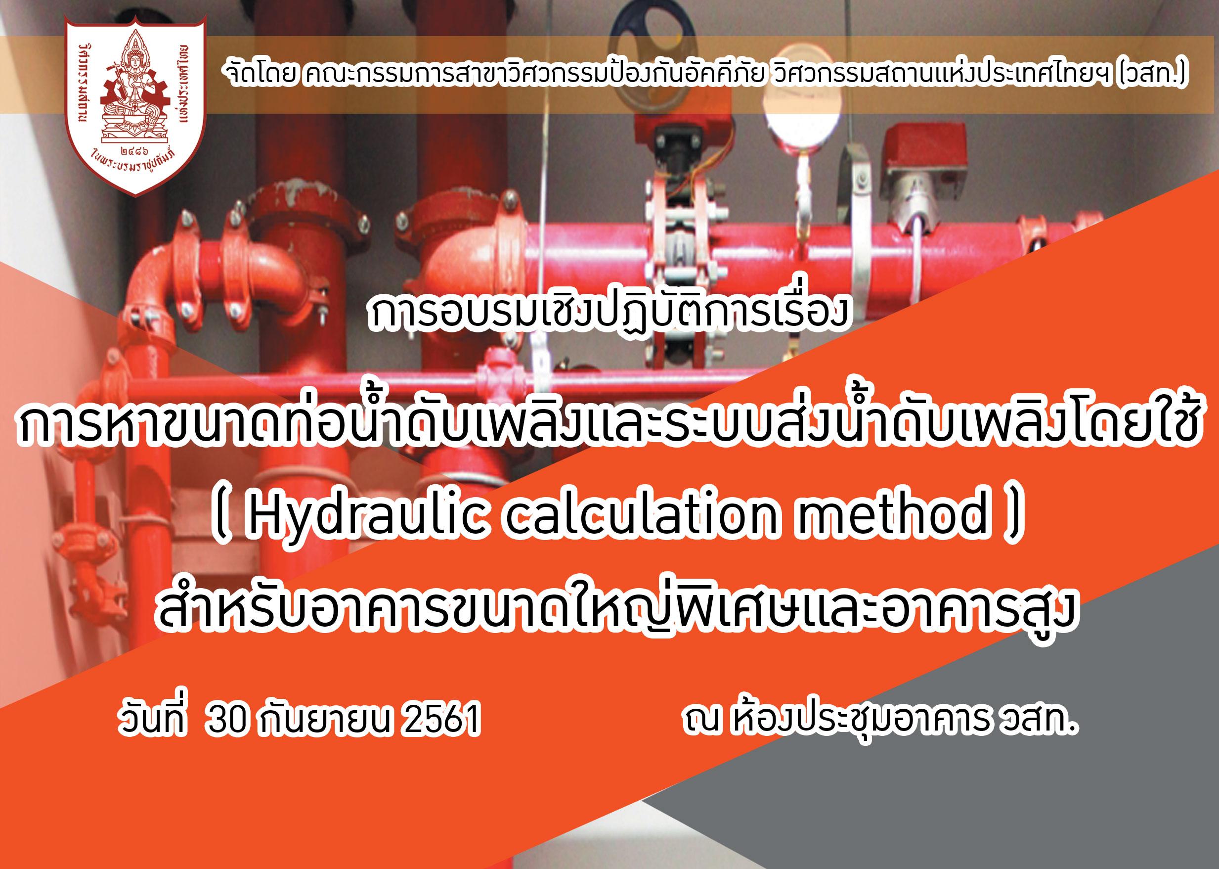 30/09/2561 การอบรมเชิงปฏิบัติการเรื่อง การหาขนาดท่อน้ำดับเพลิงและระบบส่งน้ำดับเพลิงโดยใช้ Hydraulic calculation method  สำหรับอาคารขนาดใหญ่พิเศษและอาคารสูง รุ่นที่ 2