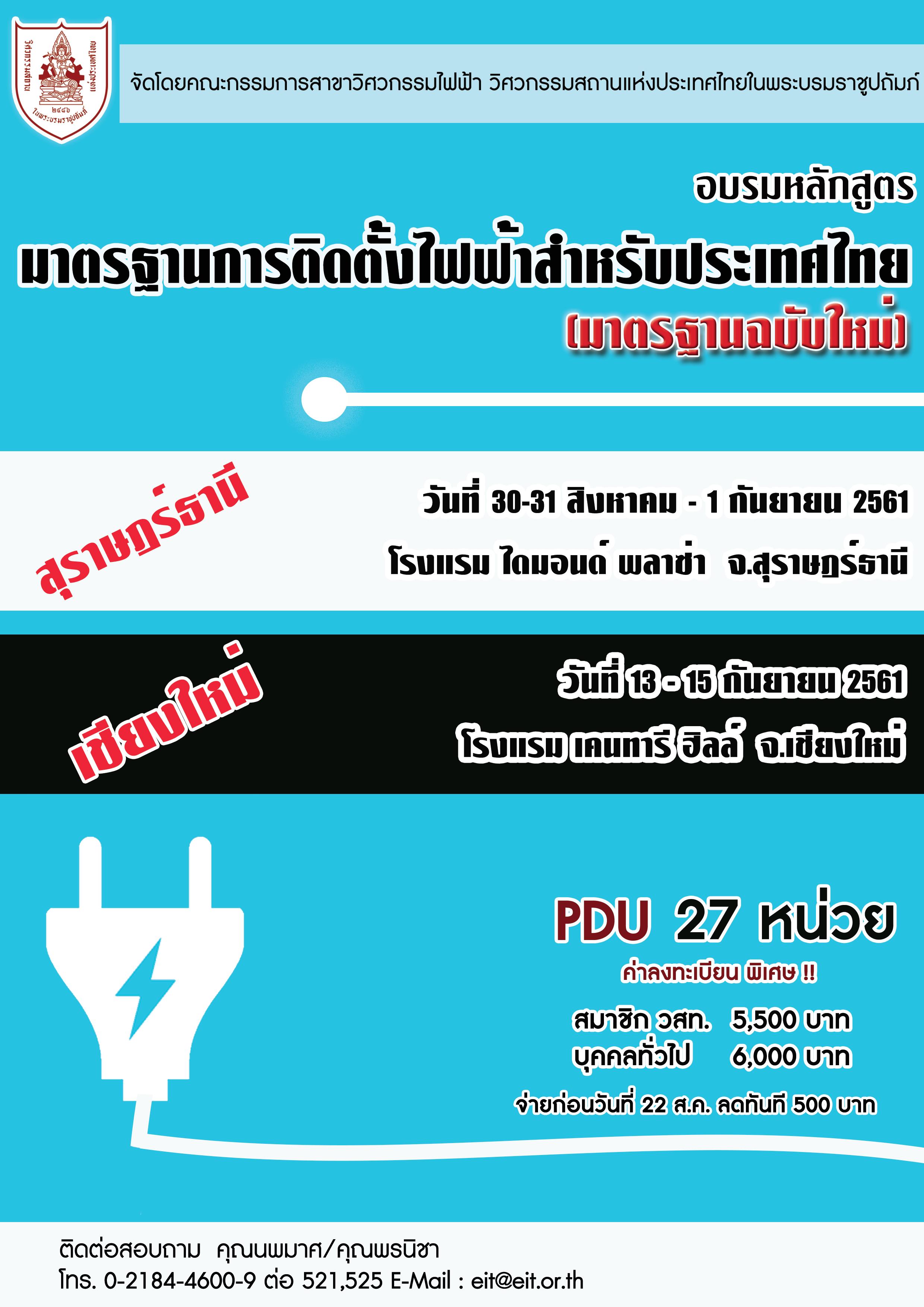 มาตรฐานการติดตั้งทางไฟฟ้าสำหรับประเทศไทย  (มาตรฐานฉบับใหม่) จ.เชียงใหม่