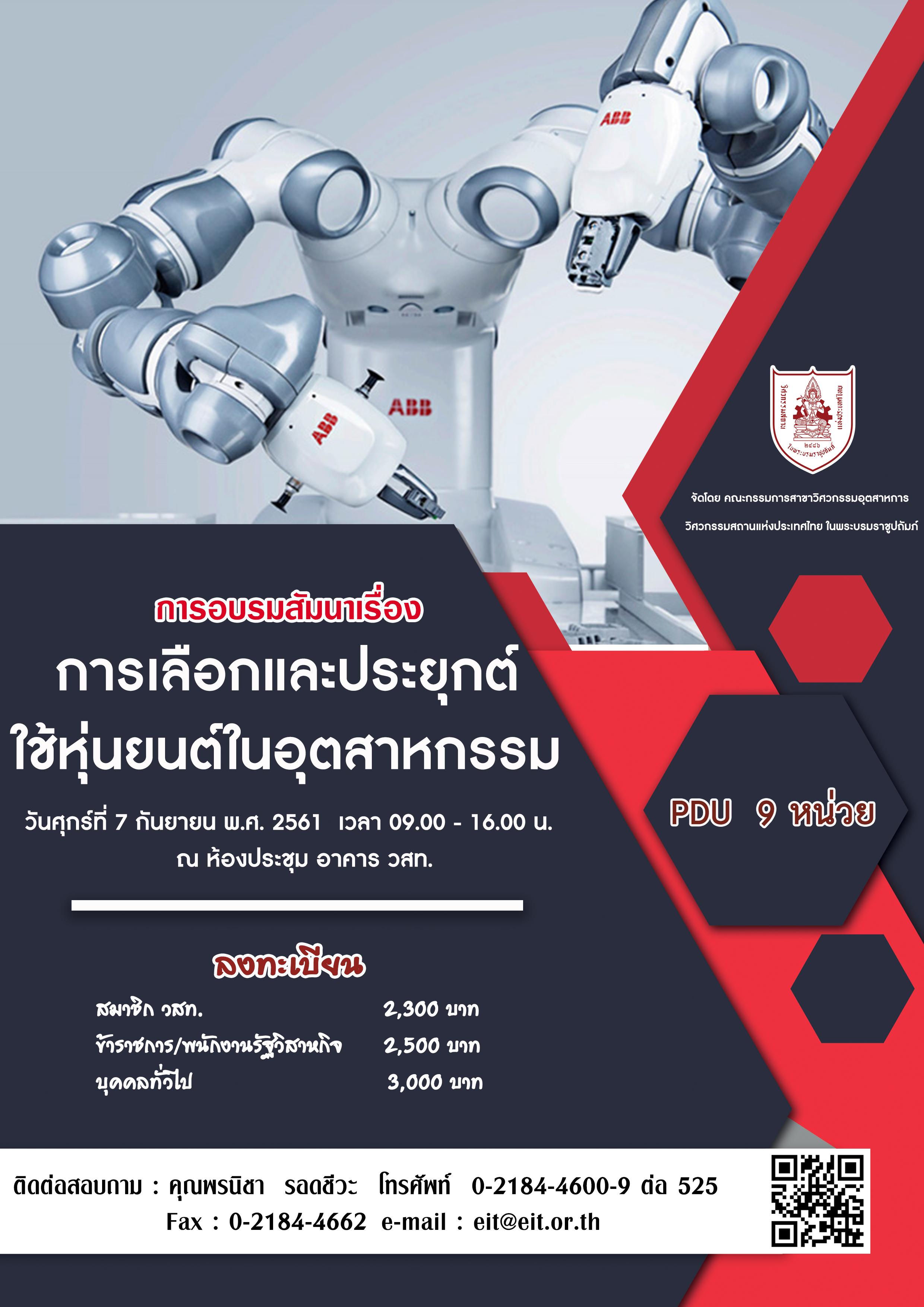 การเลือกและประยุกต์ใช้หุ่นยนต์ในอุตสาหกรรม