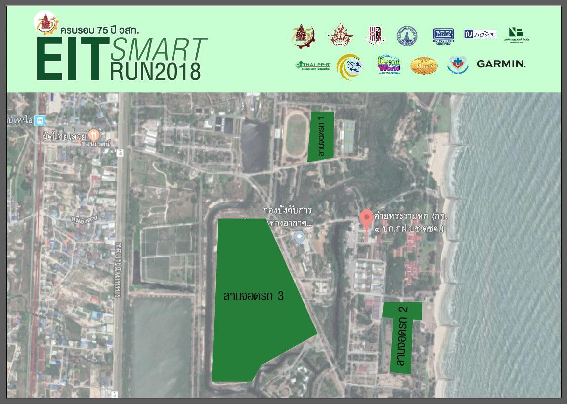 จุดจอดรถสำหรับผู้ร่วมกิจกรรม EIT Smart Run 2018 ณ ค่ายพระราม 6 อ.ชะอำ จ.เพชรบุรี