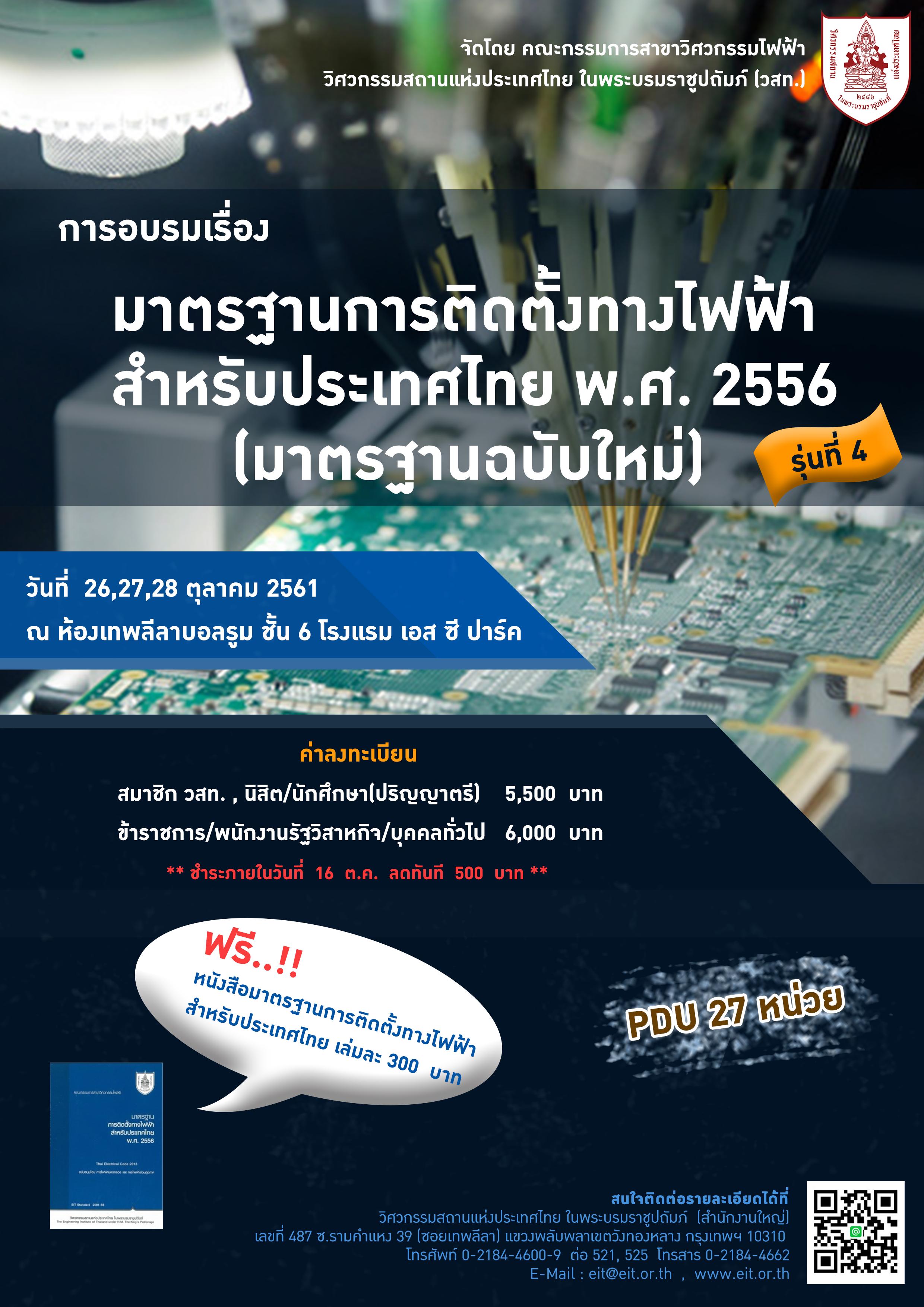 การอบรมเรื่อง มาตรฐานการติดตั้งทางไฟฟ้าสำหรับประเทศไทย (มาตรฐานฉบับใหม่) รุ่นที่ 4