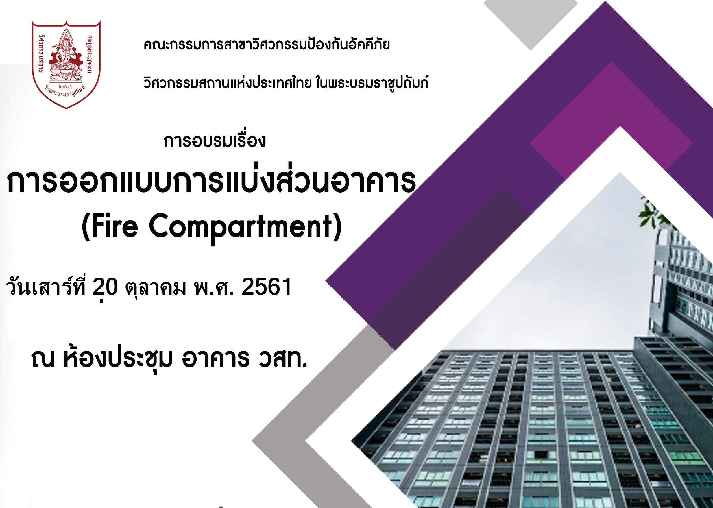 20/10/2561 การอบรมเรื่อง การออกแบบการแบ่งส่วนอาคาร (Fire Compartment) 1/2561