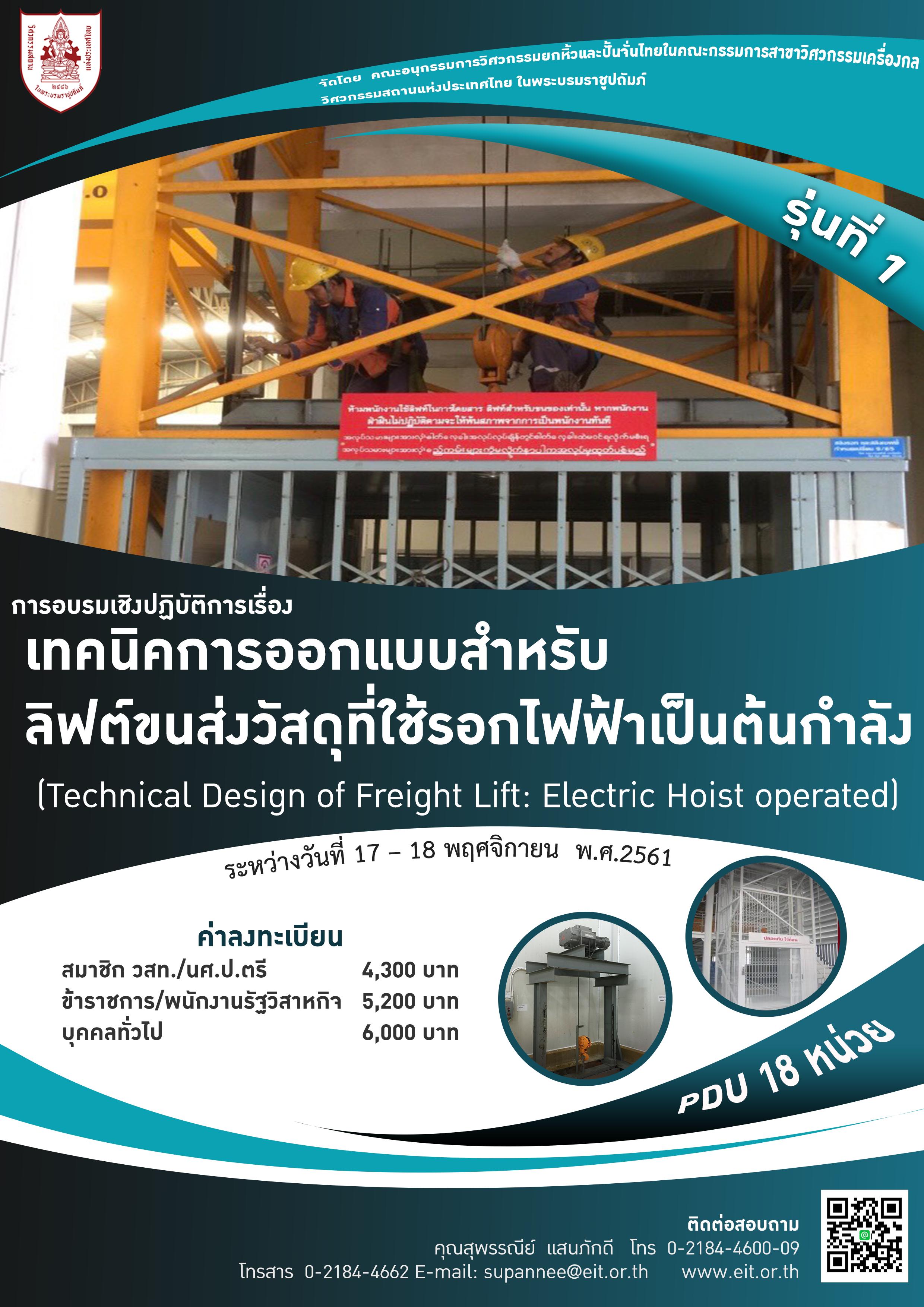 17-18/11/2561 การอบรมเชิงปฏิบัติการเรื่อง เทคนิคการออกแบบสำหรับลิฟต์ขนส่งวัสดุที่ใช้รอกไฟฟ้าเป็นต้นกำลัง  รุ่นที่ 1