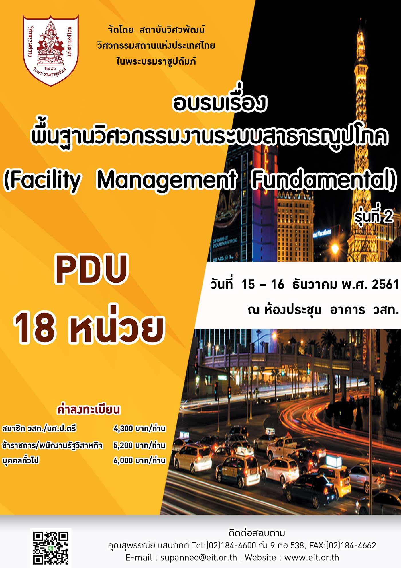 15-16/12/2561 การอบรมเรื่อง พื้นฐานวิศวกรรมงานระบบสาธารณูปโภค (Facility  Management  Fundamental)  รุ่นที่ 2
