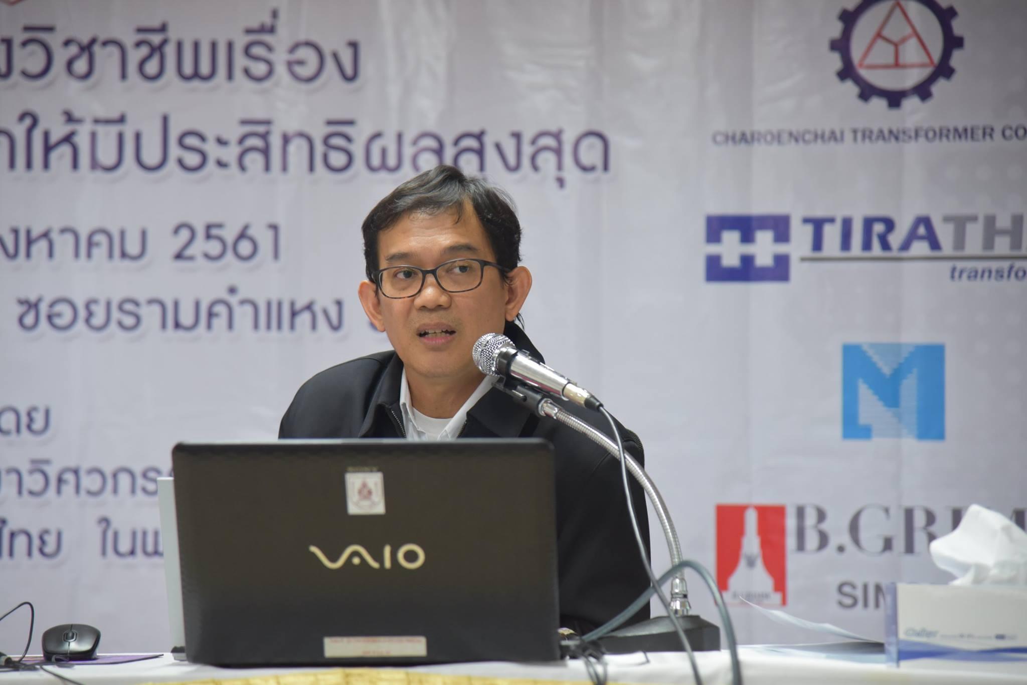 การอบรมหลักสูตรการใช้หม้อแปลงไฟฟ้าให้มีประสิทธิผลสูงสุด จัดโดยคณะกรรมการสาขาวิศวกรรมไฟฟ้า วิศวกรรมสถานแห่งประเทศไทยฯ ระหว่างวันที่ 7-8 สิงหาคม 2561 ที่ได้รับเกียรติจากคณะวิทยากรผู้เชี่ยวชาญจำนวนถึง 11 ท่าน