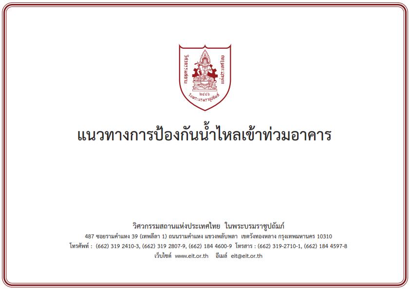 วิศวกรรมสถานแห่งประเทศไทย ในพระบรมราชูปถัมภ์ แนะนำแนวทางการป้องกันน้ำไหลเข้าท่วมอาคาร