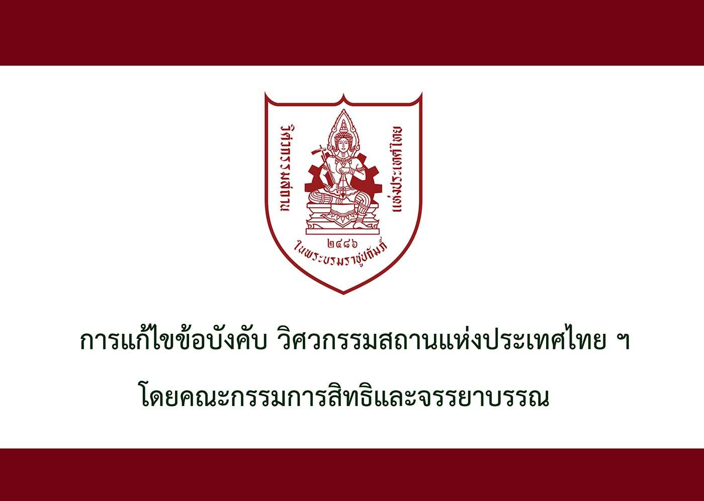 การแก้ไขข้อบังคับ วิศวกรรมสถานแห่งประเทศไทย ฯ โดยคณะกรรมการสิทธิและจรรยาบรรณ
