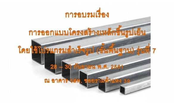 28-30-09-2561 การอบรมเรื่อง การออกแบบโครงสร้างเหล็กขึ้นรูปเย็น โดยใช้โปรแกรมสำเร็จรูป (ขั้นพื้นฐาน) รุ่นที่ 7 (ยกเลิกค่ะ)