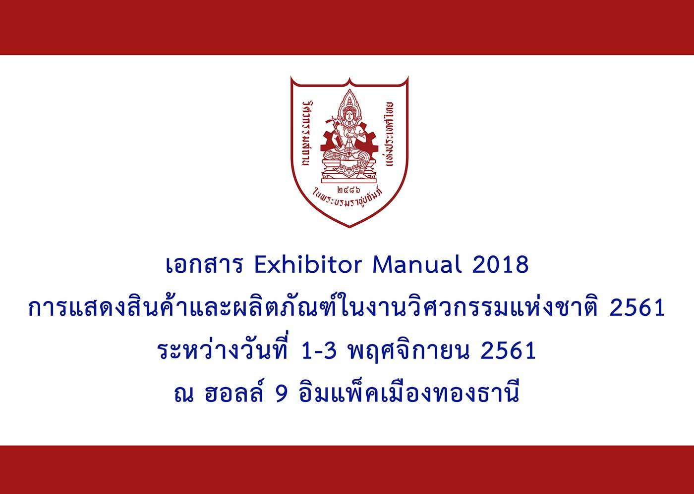 เอกสารข้อมูล Exhibition งานวิศวกรรมแห่งชาติประจำปี 2561