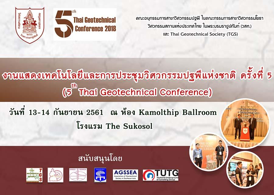 งานแสดงเทคโนโลยีและการประชุมวิศวกรรมปฐพีแห่งชาติ ครั้งที่ 5  (5th Thai Geotechnical Conference)