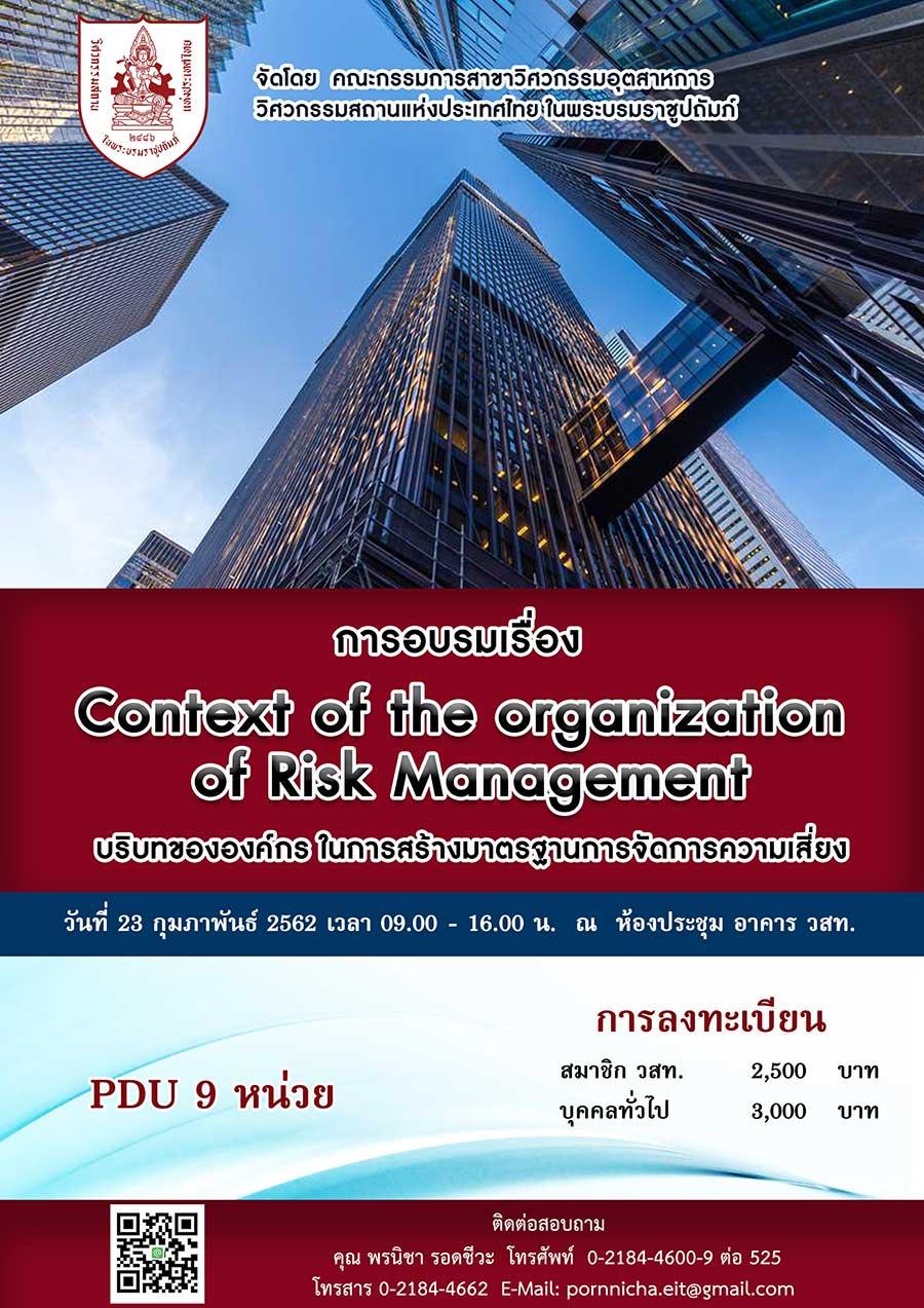 23/02/2562 ***ยกเลิก***การอบรมเรื่อง Context of the organization (ISO 9001:2015)