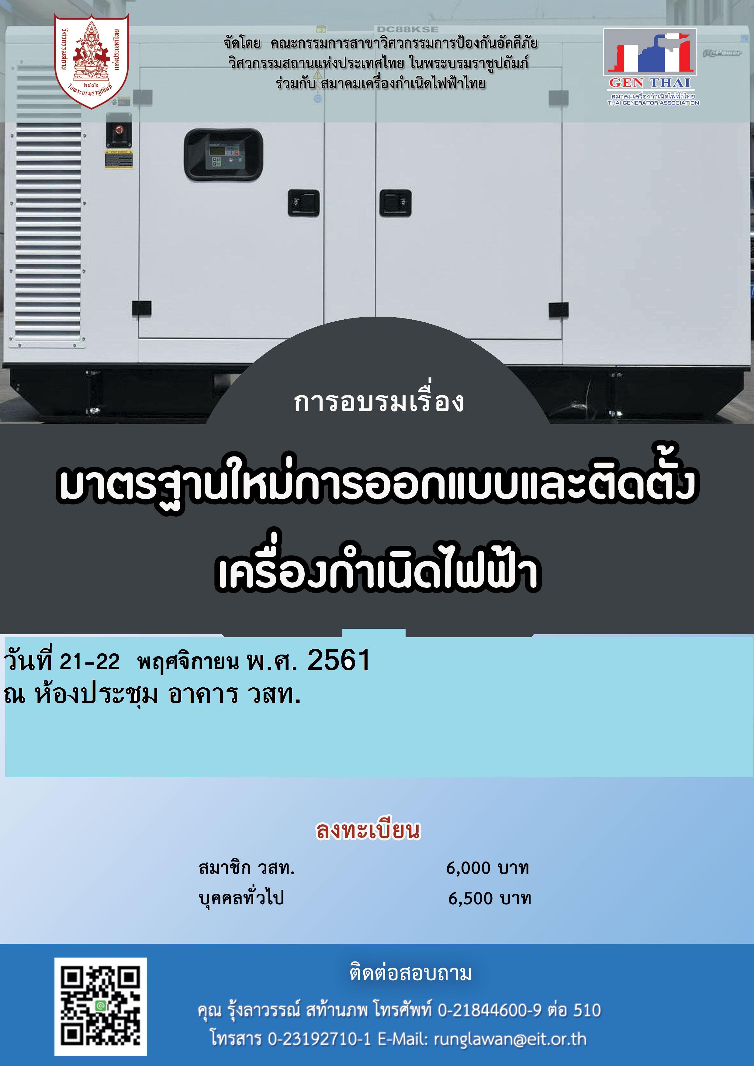 21-22/11/2561 การอบรมเรื่อง มาตรฐานใหม่การออกแบบและติดตั้งเครื่องกำเนิดไฟฟ้า รุ่นที่ 11