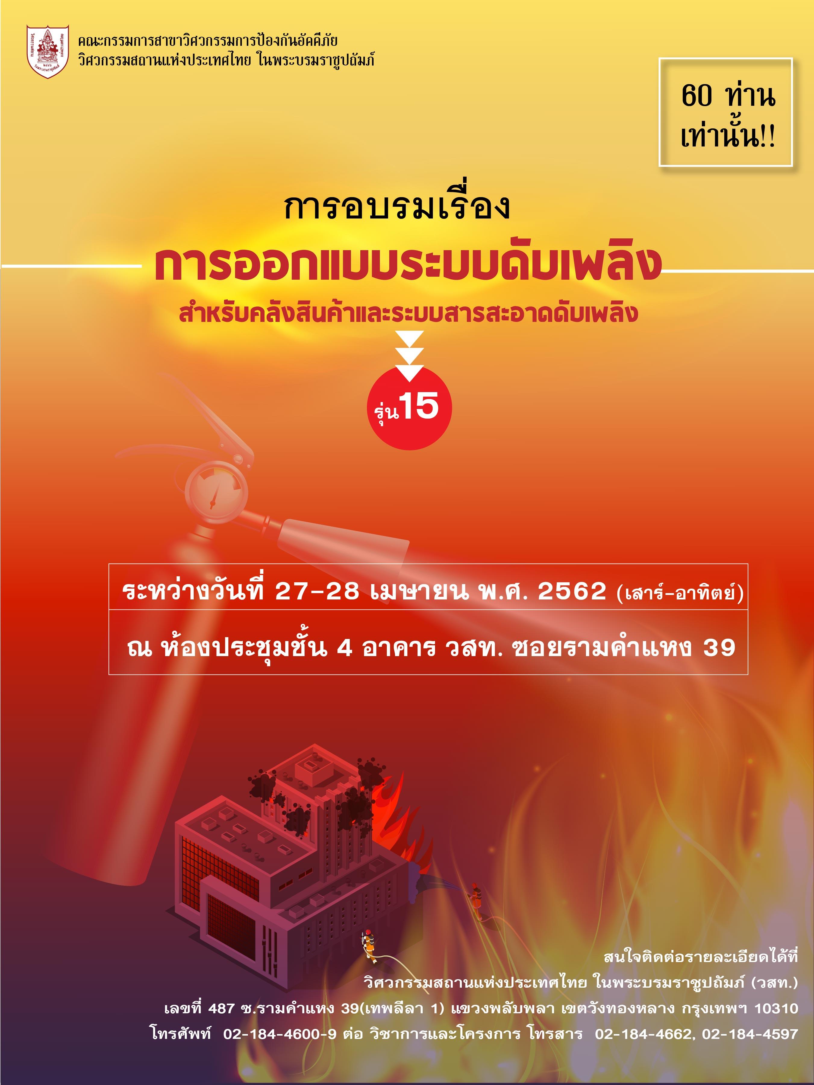 27-28/04/2562 การอบรมเรื่อง การออกแบบระบบดับเพลิงสำหรับคลังสินค้าและระบบสารสะอาดดับเพลิง รุ่นที่ 15
