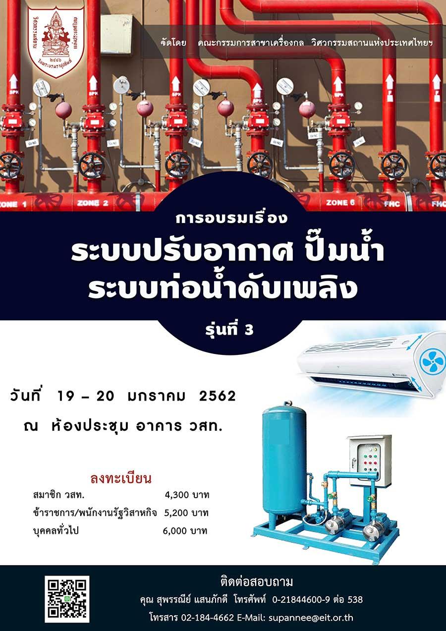 19-20/01/2562 การอบรมเรื่อง ระบบปรับอากาศ  ปั๊มน้ำ และระบบท่อน้ำดับเพลิง  รุ่นที่ 3