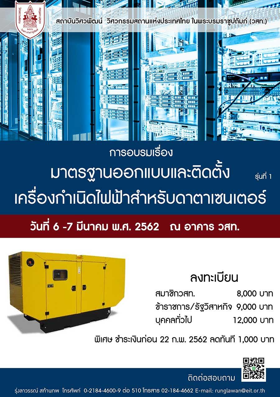6-7/03/2562 การอบรมเรื่อง มาตรฐานออกแบบและติดตั้งเครื่องกำเนิดไฟฟ้าสำหรับดาตาเซนเตอร์ รุ่นที่ 1(ยกเลิก)