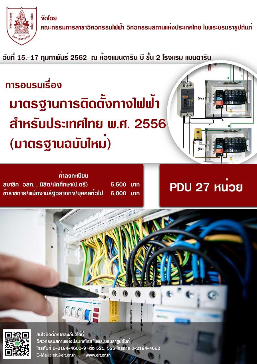 การอบรมเรื่อง  มาตรฐานการติดตั้งทางไฟฟ้าสำหรับประเทศไทย พ.ศ. 2556  (มาตรฐานฉบับใหม่) รุ่นที่ 1/2562